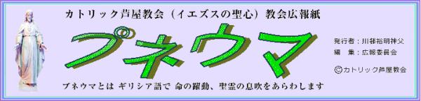 プネウマ題字